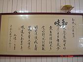 2007.11.23長濱三間屋:DSC00025.JPG