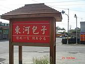 2007.11.23長濱三間屋:DSC00003.JPG