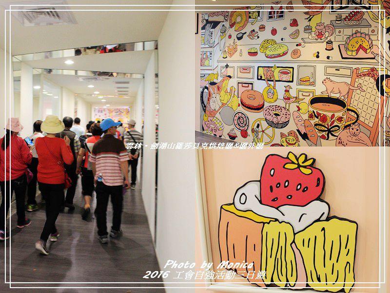 悠遊雲林:劍湖山羅莎貝克烘焙園 2016