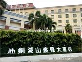 悠遊雲林:劍湖山王子大飯店 2019