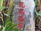 悠遊南投:龍鳳瀑布