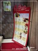 悠遊台北:滿堂紅頂級麻辣鍋 2018