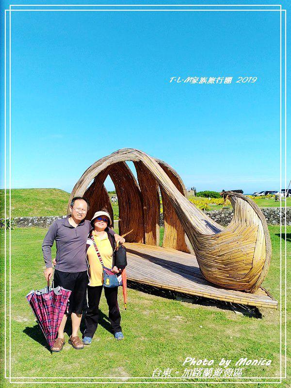 悠遊台東:加路蘭遊憩區 2019