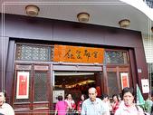 悠遊南投:金都餐廳