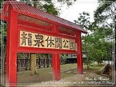 悠遊南投:龍泉休閒公園