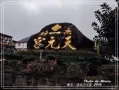 悠遊台北:淡水天元宮 2019