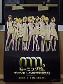 早安少女組-台版:mm_t_poster-1