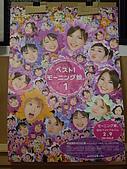 早安少女組-台版:mm_t_poster-2